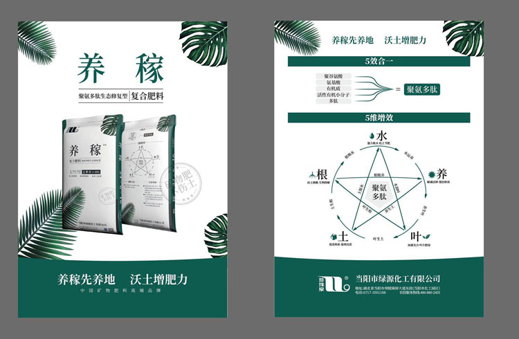 "Huaqiang Chemical launched a new special mineral fertilizer-""Yang Jia"""