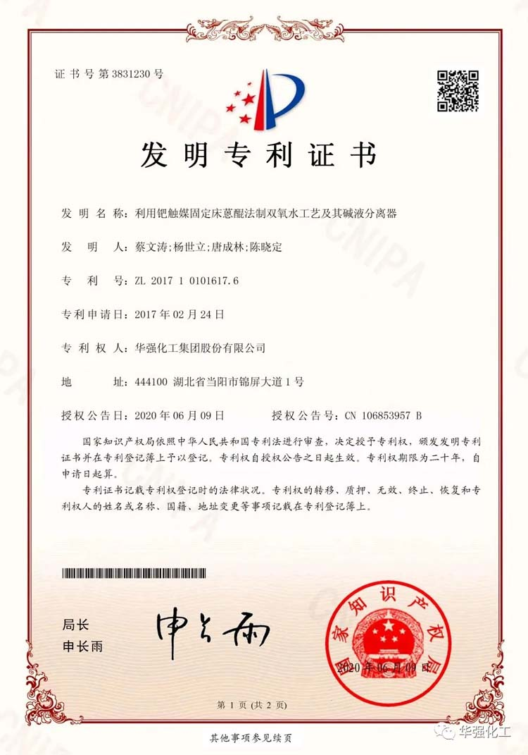 A research and development achievement of the company was authorized by the national invention patent