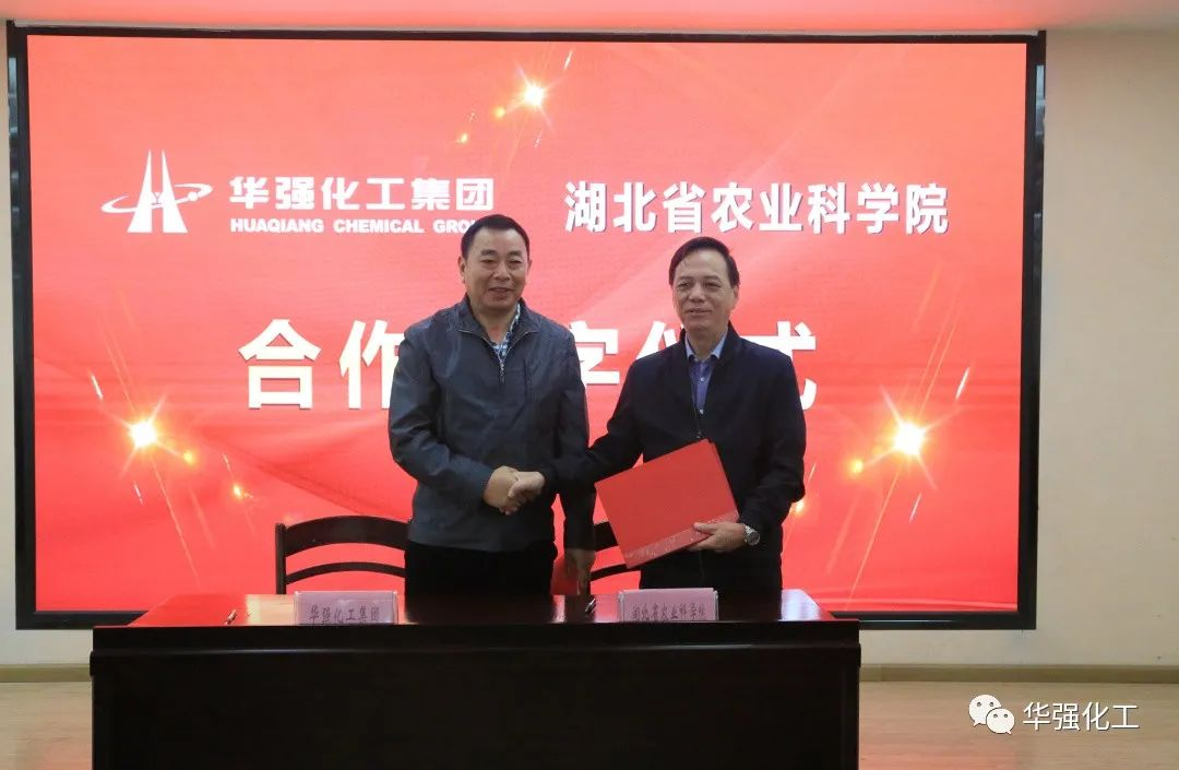 Our company and Hubei Academy of Agricultural Sciences held a cooperation signing ceremony